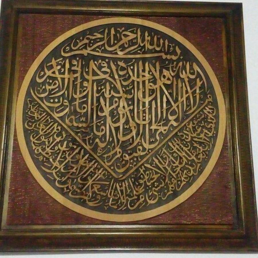 Hiasan Dinding Seni kaligrafi