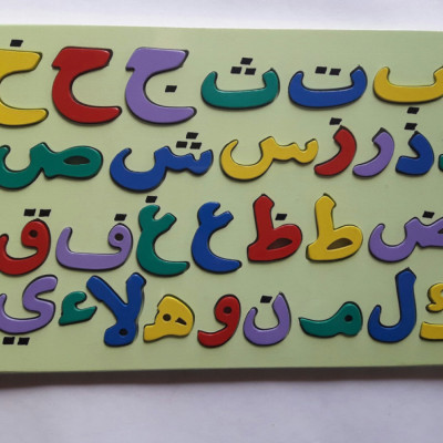puzzle-hijaiyah